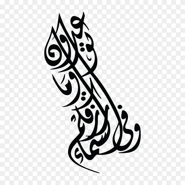 Arabic Islamic calligraphy of verse from Quran surah (Al-zaryat) verse (22) on transparent background PNG