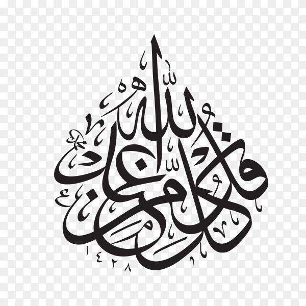 Arabic Islamic calligraphy text premium vector PNG