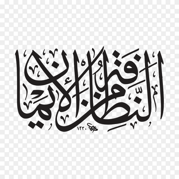 Arabic calligraphy. the own comes from belief on transparent background PNG