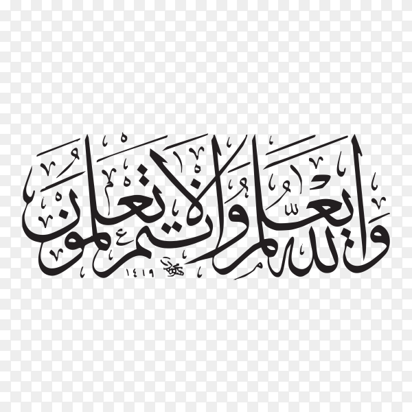Arabic calligraphy of ( Surah An-Nahl verse 74 ) on transparent background PNG