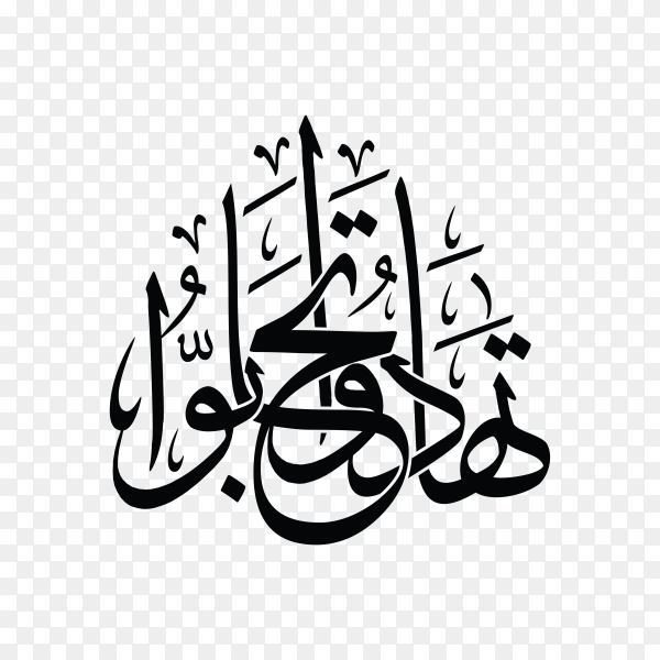 Arabic calligraphy of text ( Give gifts to love one another ) on transparent background PNG