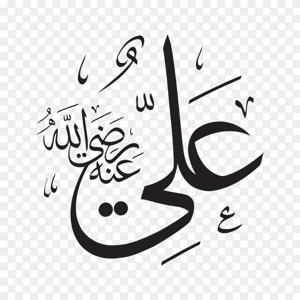 Arabic calligraphy of text (Ali may Allah be pleased with him) on transparent background PNG