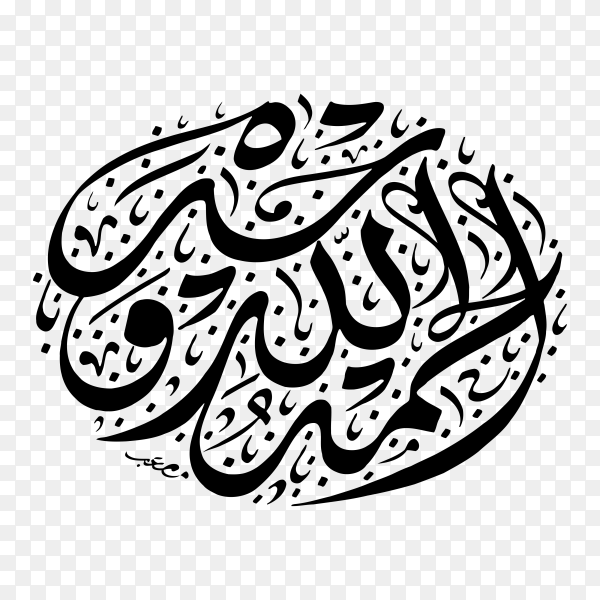 Arabic calligraphy of text ( Thank god ) on transparent background PNG
