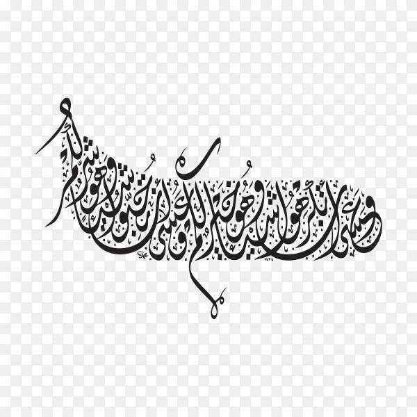 Arabic calligraphy of verse from Quran surah (ِAl-baqra) verse (216) on transparent background PNG