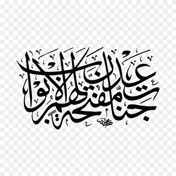 Arabic calligraphy of verse from Quran surah (sad) verse (50) on transparent background PNG