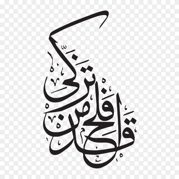 Arabic calligraphy of verse from Quran surah al-aa'la verse (14) on transparent background PNG