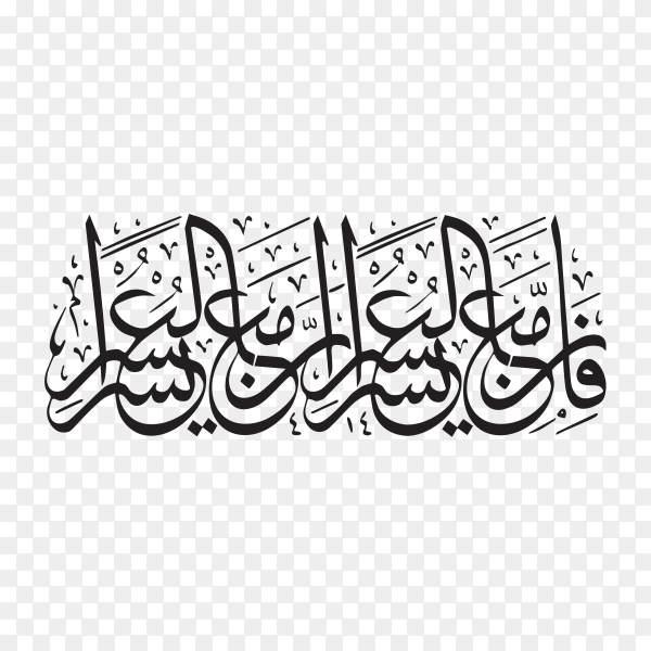 Arabic calligraphy of verse from Quran surah al-sharh verse (5) on transparent background PNG