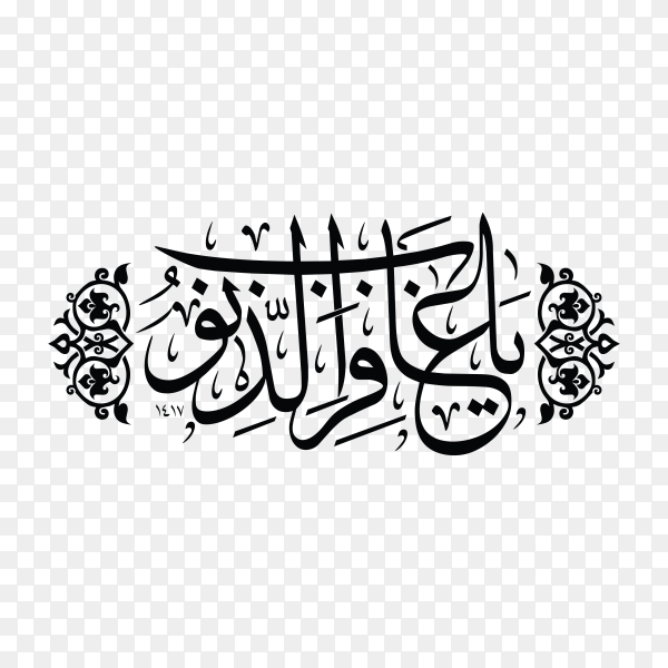 Arabic calligraphy on transparent background PNG