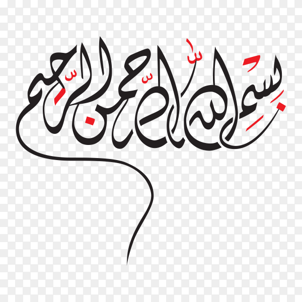 Arabic fonts Islamic calligraphy for of the name of merciful god on transparent PNG