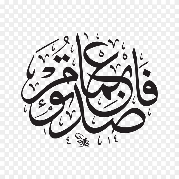 Arabic Islamic calligraphy on transparent background PNG