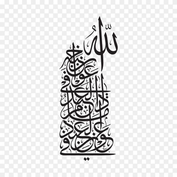 Arabic Islamic calligraphy text on transparent background PNG
