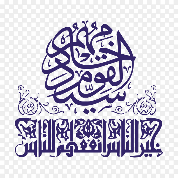 Hand written Arabic Calligraphy design on transparent background PNG