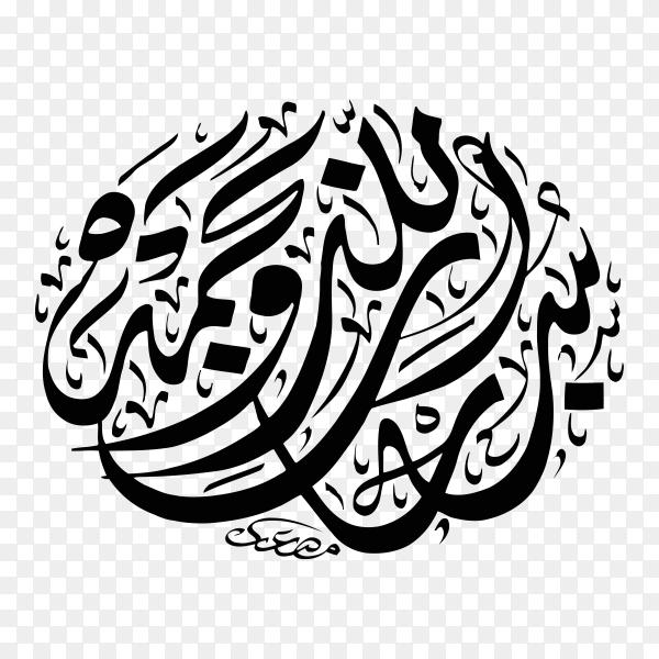 Islamic Arabic Calligraphy isolated premium vector PNG