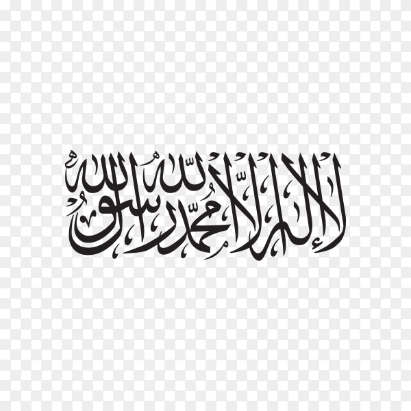 Islamic Shahadah in Arabic, Thuluth script. Translation There is no other god but God, [and] Muhammad is the messenger of Allah on transparent background PNG