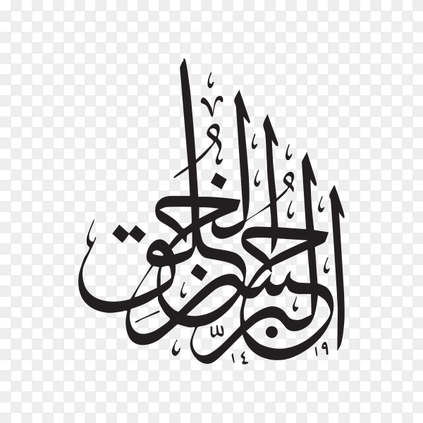Islamic calligraphic art in Arabic on transparent background PNG