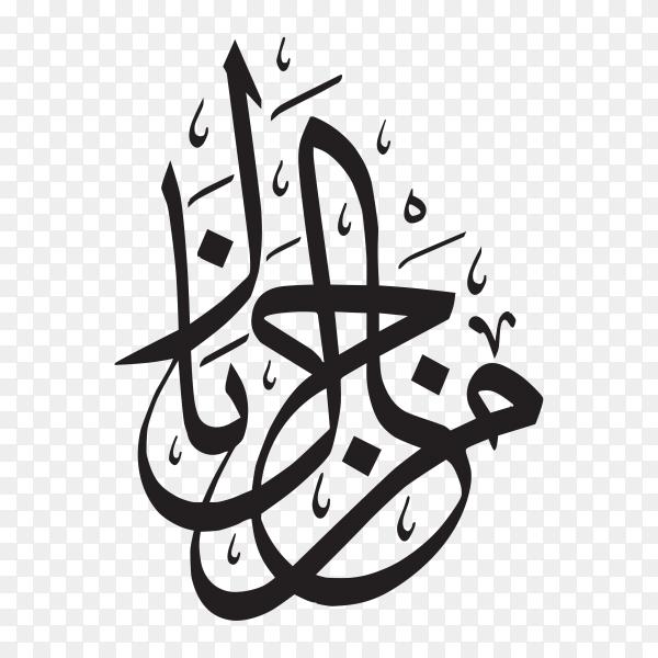 Islamic calligraphic art in Arabic premium vector PNG