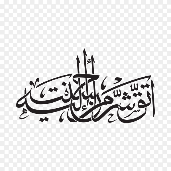 Islamic text with Arabic calligraphy on transparent background PNG