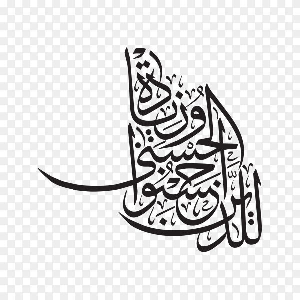 Quran Kareem with Arabic Islamic calligraphy on transparent PNG