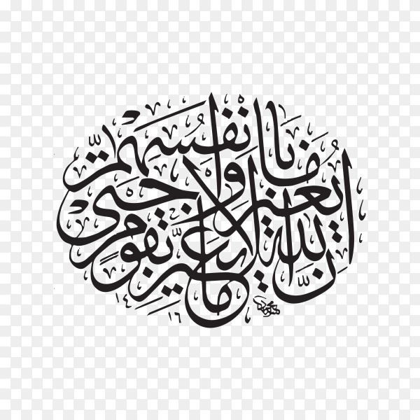 Quran Kareem with Arabic Islamic calligraphy on transparent background PNG