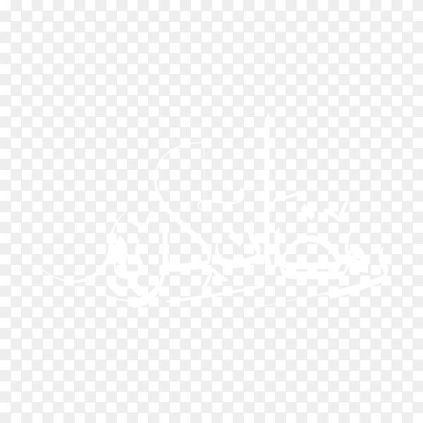 Ramadan kareem Arabic calligraphy art. Islamic art for the month of Ramadan on transparent background PNG