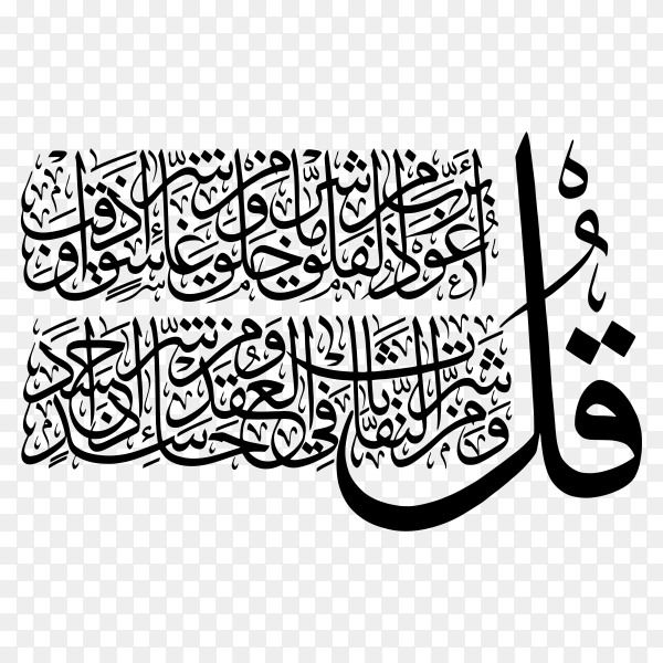 Surah Al-Falaq. Popular Islamic calligraphy. Translation Say I seek refuge in God Who is the Master of the dawn on transparent background PNG