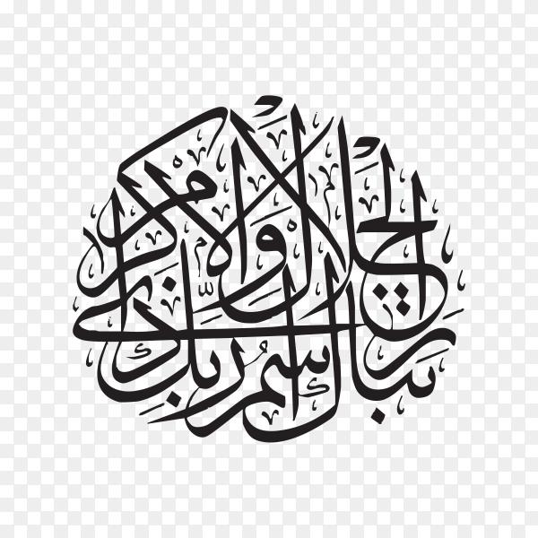 Tabaraka ismu rabbika zuljalal waal ikrami (surah aar-rahman 5578) with Arabic calligraphy on transparent background PNG