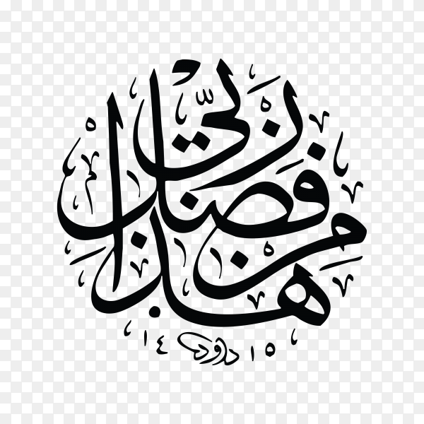 The work of Arabic calligraphy says This is by the Grace of my Lord on transparent background PNG