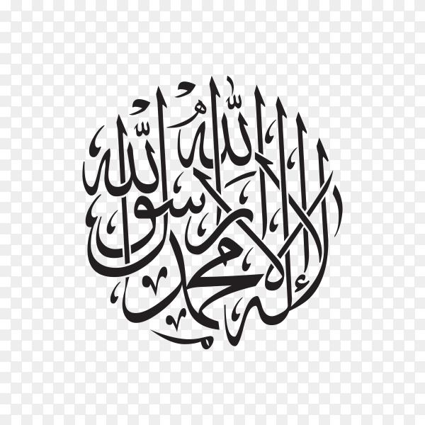 There is no God but Allah Muhammad is the Messenger of Allah Written in Arabic Islamic calligraphy on transparent background PNG