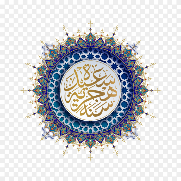 Arabic calligraphy Happy New Hijri Year with floral ornament on transparent background PNG